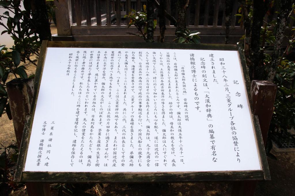 岩崎弥太郎生家|安芸市