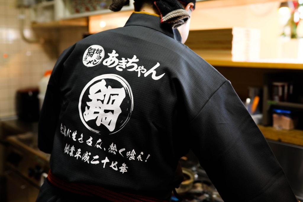鍋焼きラーメン専門店「あきちゃん」