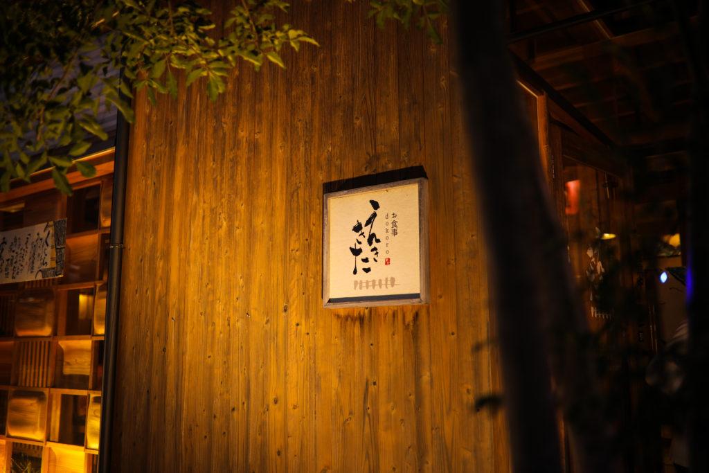 高知駅の北口から徒歩1分!お食事処「えききた」