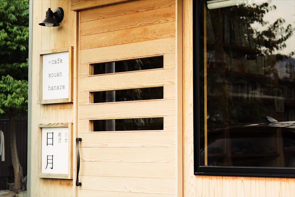 自宅にいるような居心地。カフェ「草庵(そうあん)」