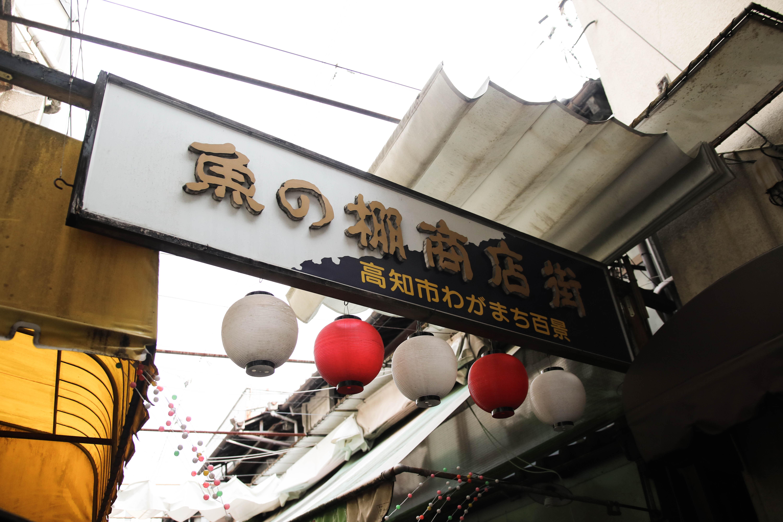 【導入】「魚の棚商店街」の歴史をたどる~高知市には3つの「魚の棚」があった~