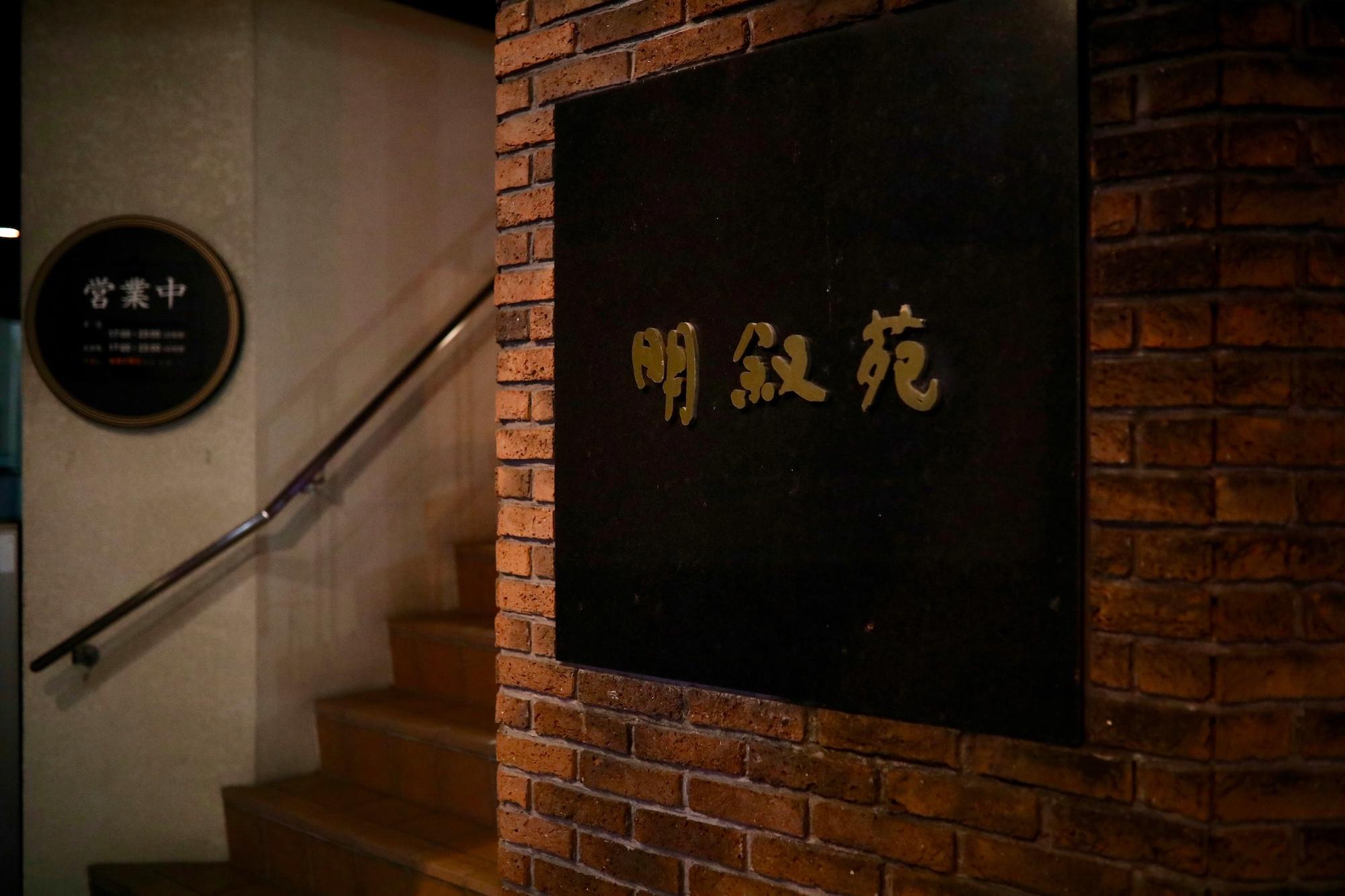 焼肉 明叙苑(めいじょえん)|高知市で親しまれている焼肉の名店