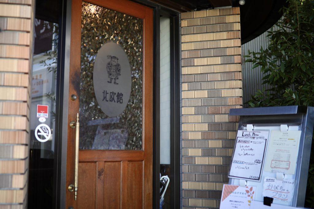 北欧館(ほくおうかん)|高知駅北にある老舗洋食店