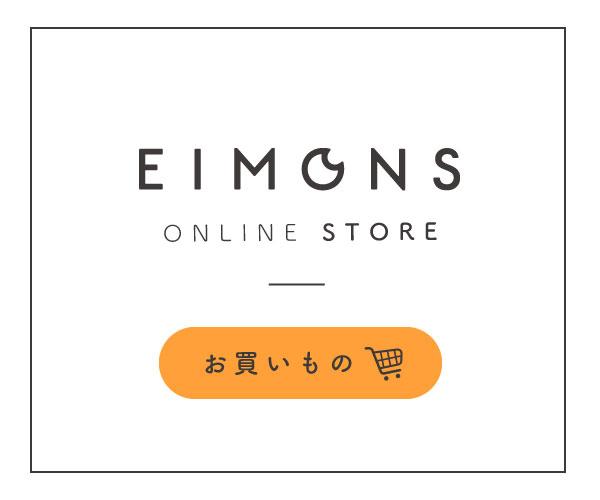 EIMONS|オンラインストア