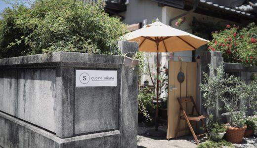 クッチーナ・サクラ|南国市の小さな隠れ家カフェ(完全予約制)