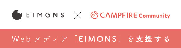 EIMONS|メンバーズクラブ