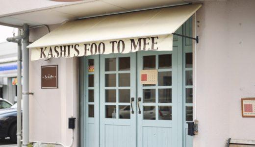 ふうとみい(Fou to Mee)|間違いない美味しさ!南国市の洋菓子店