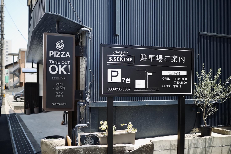 ピッツァエスセキネ(PIZZA S.SEKINE )|薪窯で焼き上げる本格ピザ屋さん。