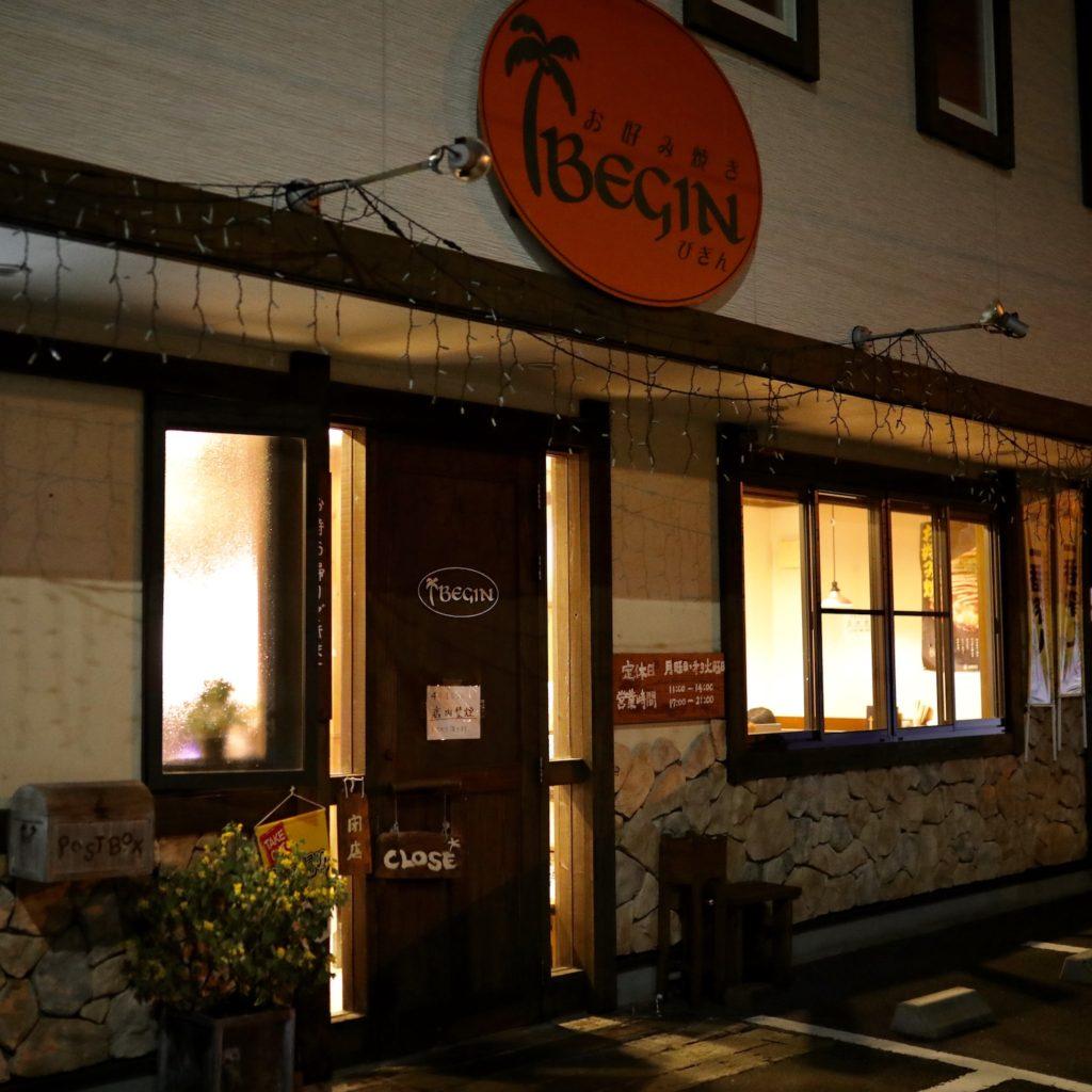 BEGIN(ビギン)|ファミリー層に人気!南国市・東工業高校近くのお好み焼き屋さん。
