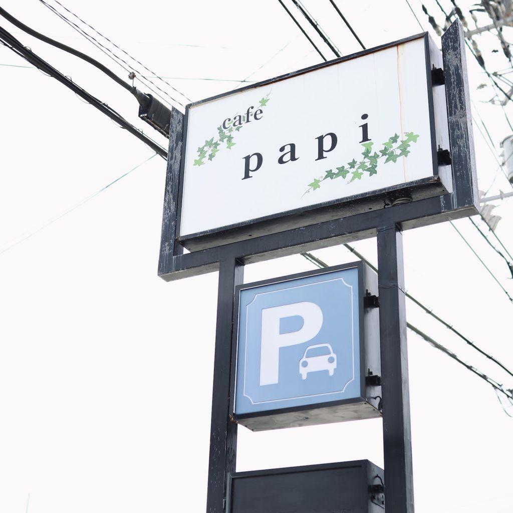 Cafe papi(カフェパピ)|高知市横浜、家庭的な味を楽しめる小さな喫茶店。