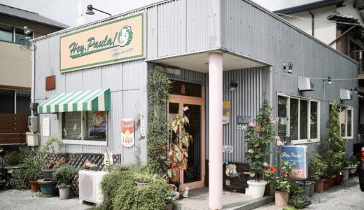 ヘイ・ポーラ|香美市・地元民に親しまれてきたお好み焼き屋