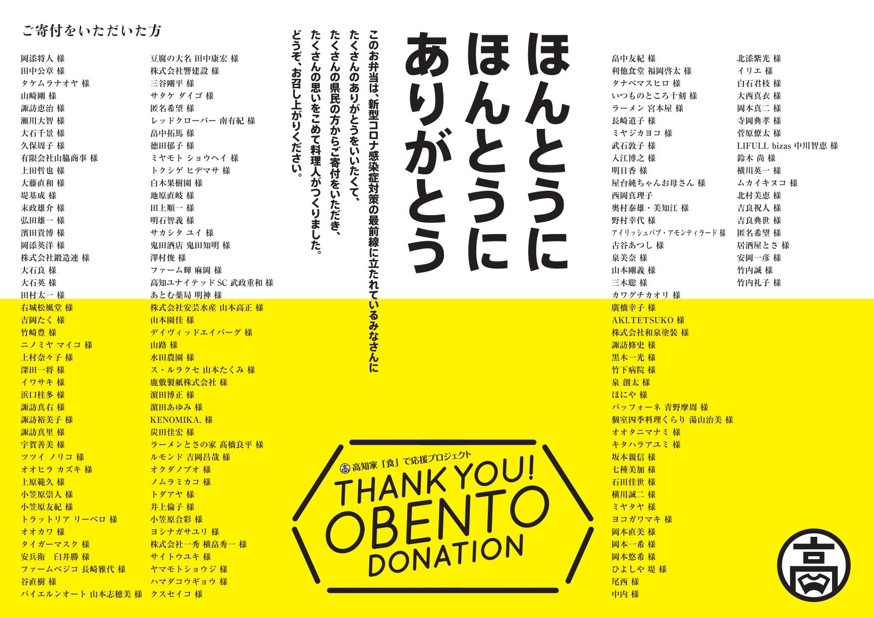 高知家「食」で応援プロジェクト|医療従事者の方々へ。「ありがとう」を届ける