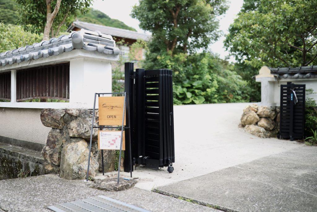 Su-jigwa(す〜じぐわぁ)  南国市の細い路地を進んだ先にある隠れ家カフェ。