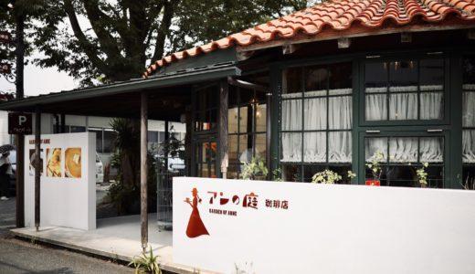 アンの庭|まるで西洋童話の世界。高知市若松町の珈琲店