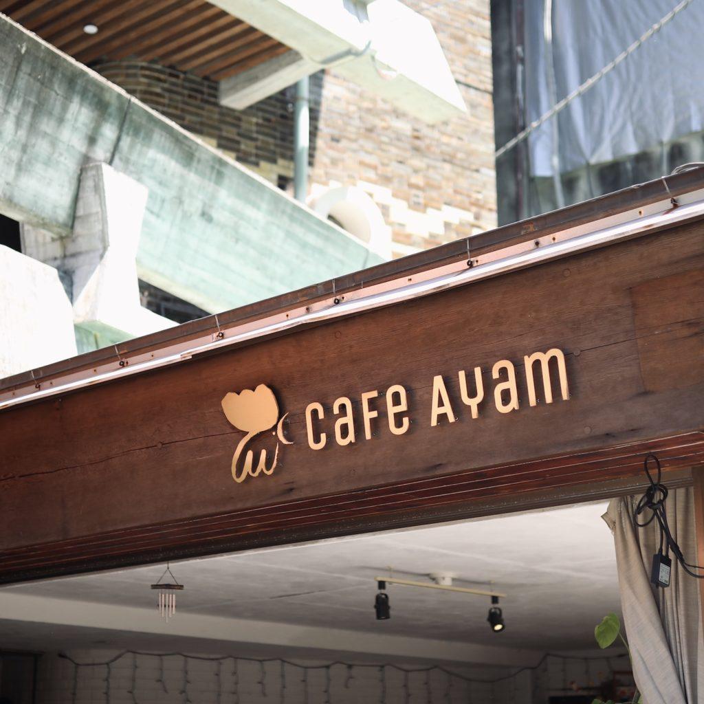 Cafe Ayam(カフェアヤム)|高知の観光名所「龍河洞」商店街の入り口にあるニワトリカフェ。