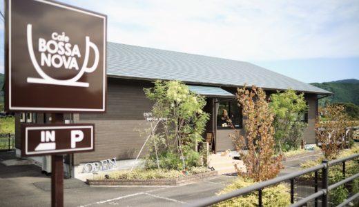 カフェボサノヴァ(Cafe BOSSA NOVA) |香美市・高知工科大学前の雑貨屋さん併設カフェ