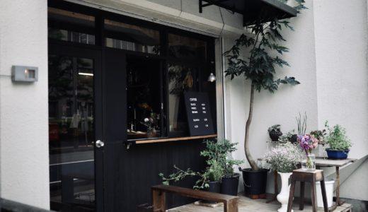 コイルス(Coils)|高知県庁近く・都会的なコーヒースタンド