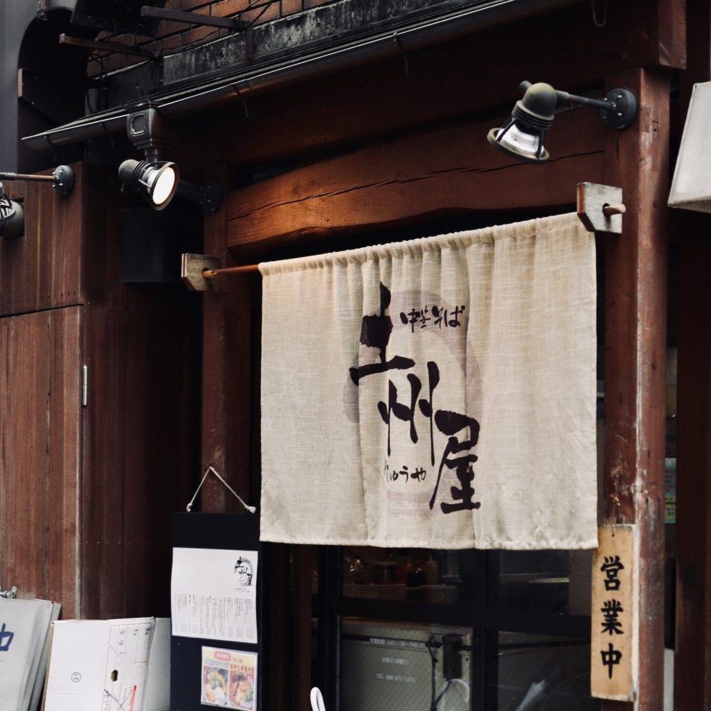土州屋(どしゅうや)|特製中華そばが絶品。帯屋町で長年愛されている隠れ家的ラーメン店。