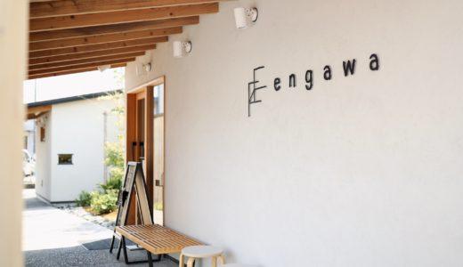 えんがわ(engawa) 縁側を眺めながら洋食を楽しめる。高知市南川添のレストラン