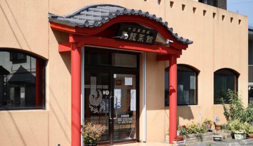 中国家常菜 鳳龍菜館(ほうりゅうさいかん)|香美市野市町・本格中華を家族みんなで楽しめる店。