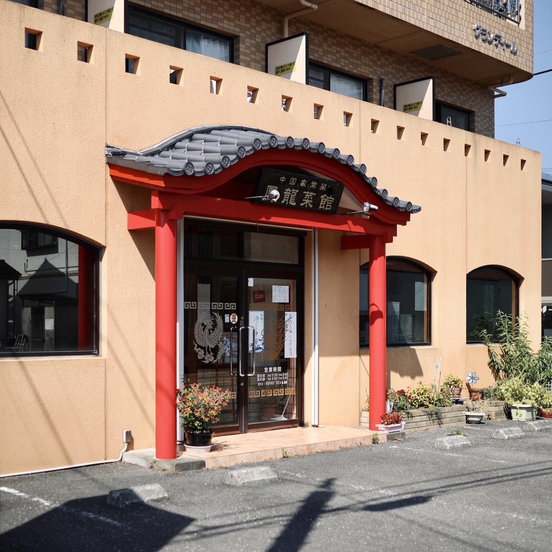 中国家常菜 鳳龍菜館(ほうりゅうさいかん) 香美市野市町・本格中華を家族みんなで楽しめる店。