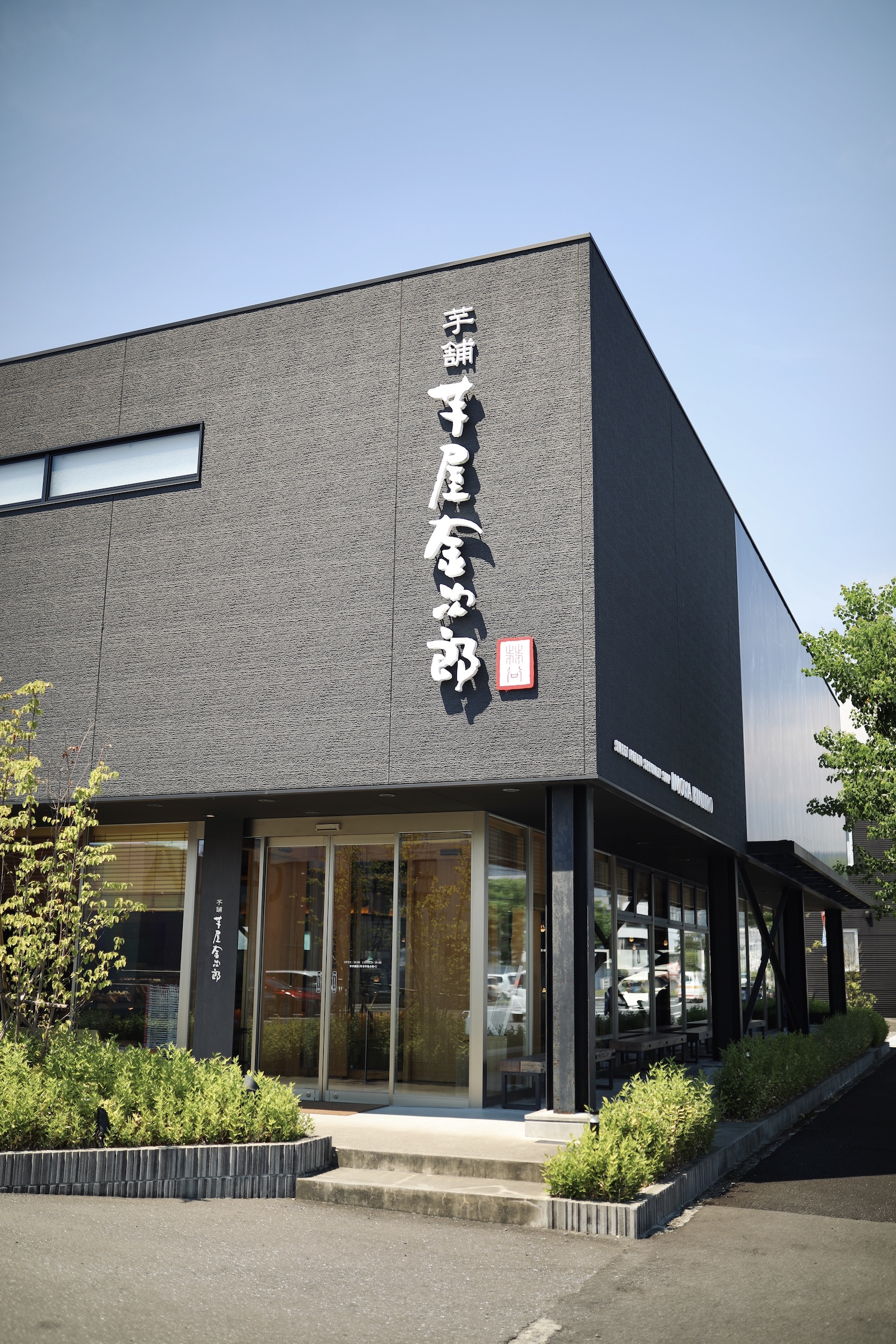 芋屋金次郎(いもやきんじろう)卸団地店|高知でお芋スイーツ食べるならココ!連日人気のショップ併設カフェ。