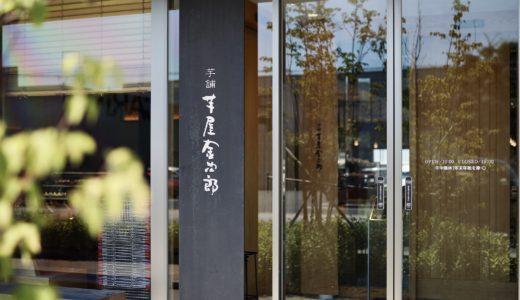 芋屋金次郎(いもやきんじろう)卸団地店|連日人気のショップ併設カフェ