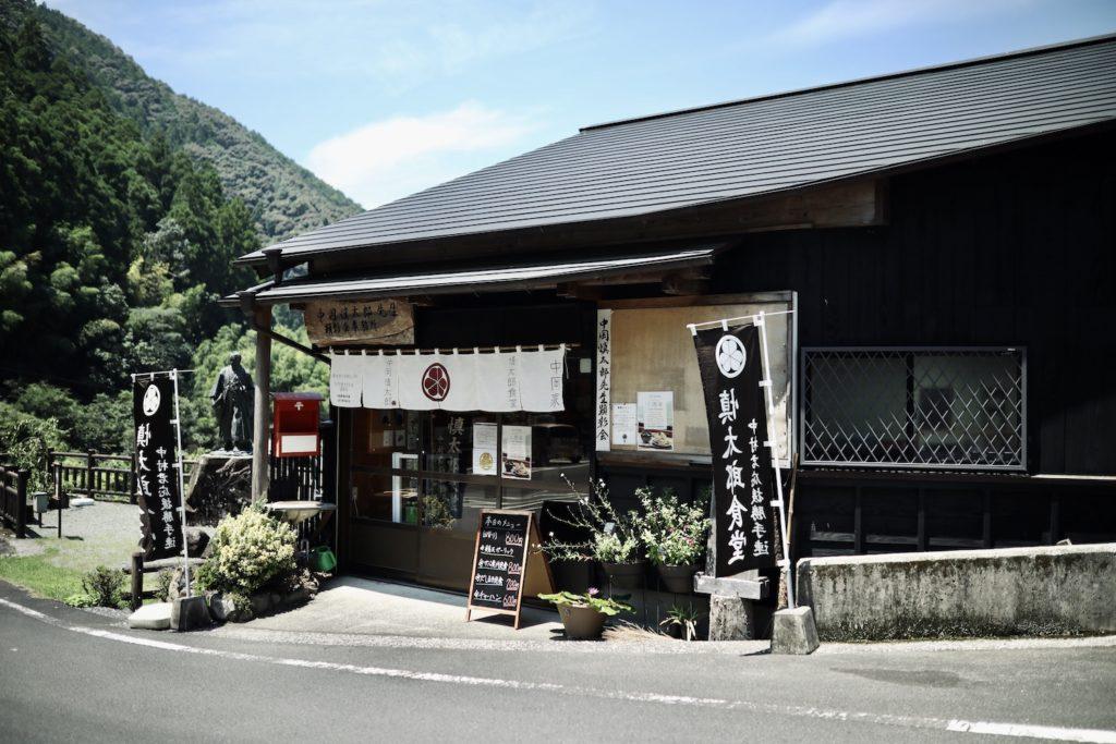 慎太郎食堂 高知県北川村・中岡慎太郎記念館の向かいにある小さな食堂。