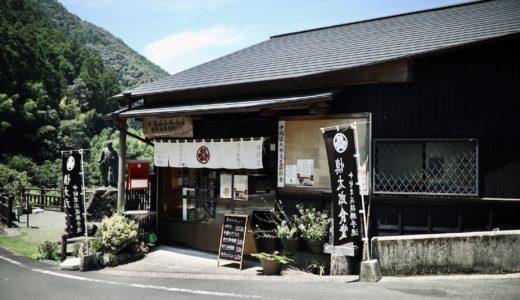 慎太郎食堂|北川村・中岡慎太郎の故郷でランチを堪能