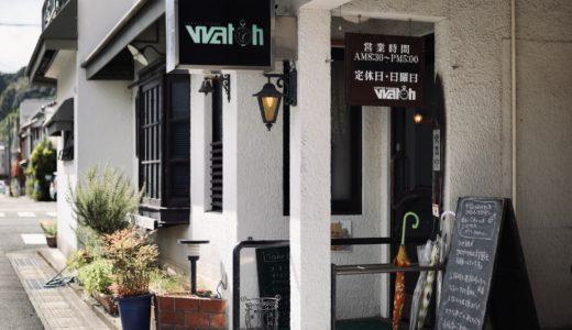 喫茶ウオッチ(Watch)|四万十市・レトロ感溢れる老舗喫茶店
