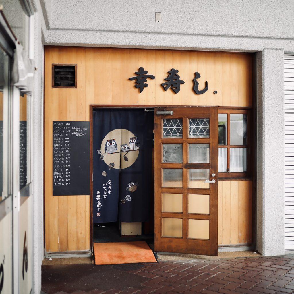幸寿し(ゆきずし)|高知市中央卸売市場内・魚のプロが絶賛する穴場のお寿司屋さん。