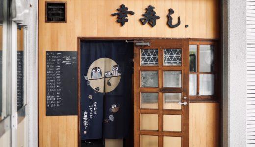 幸寿し(ゆきずし) 高知市中央卸売市場内・穴場の寿司屋
