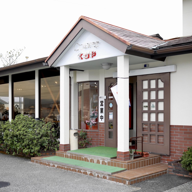 くりや 高知・香南市野市町で地元民に長年愛され続けている老舗喫茶店。