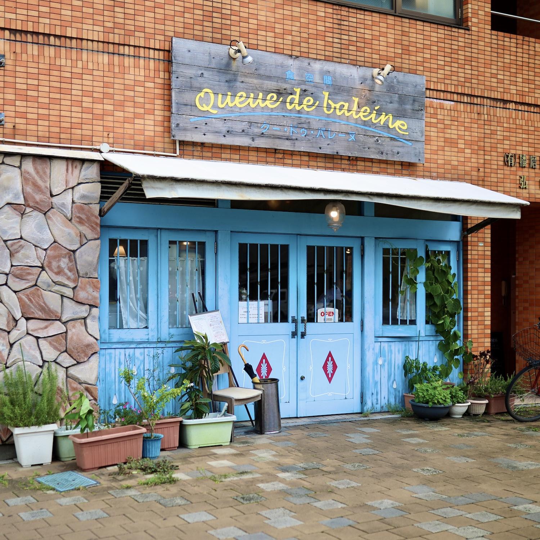 クー・ドゥ・バレーヌ (Queue de baleine)|高知市はりまや町・鉄板で焼き上げられる創作料理のバル・バール。