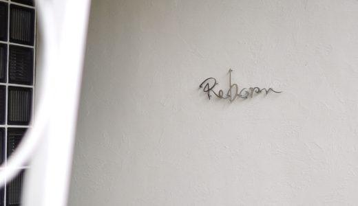 リボーン(Reborn)|高知市北竹島で隠れ家フレンチ