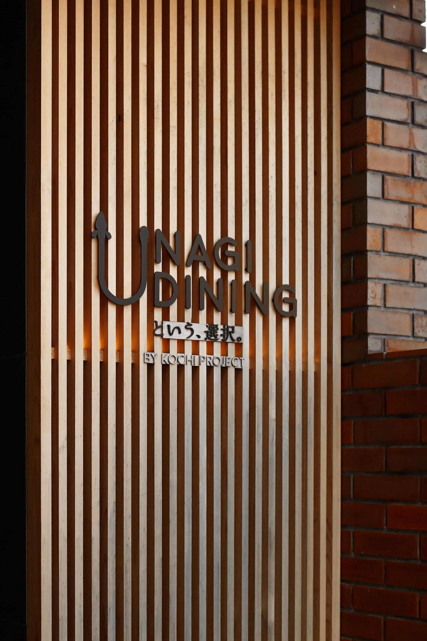 うなぎダイニング 鰻料理と創作和食を高知で味わうなら「UNAGI DININGという、選択。」