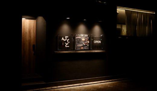 焼き家 ひとと|高知市・厳選された希少部位を味わえる焼肉店
