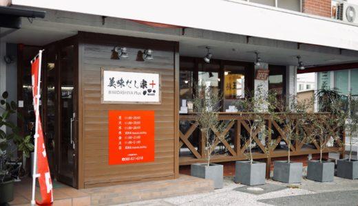 美味だし家Plus|満足感120%!高知市北川添のカフェレスト