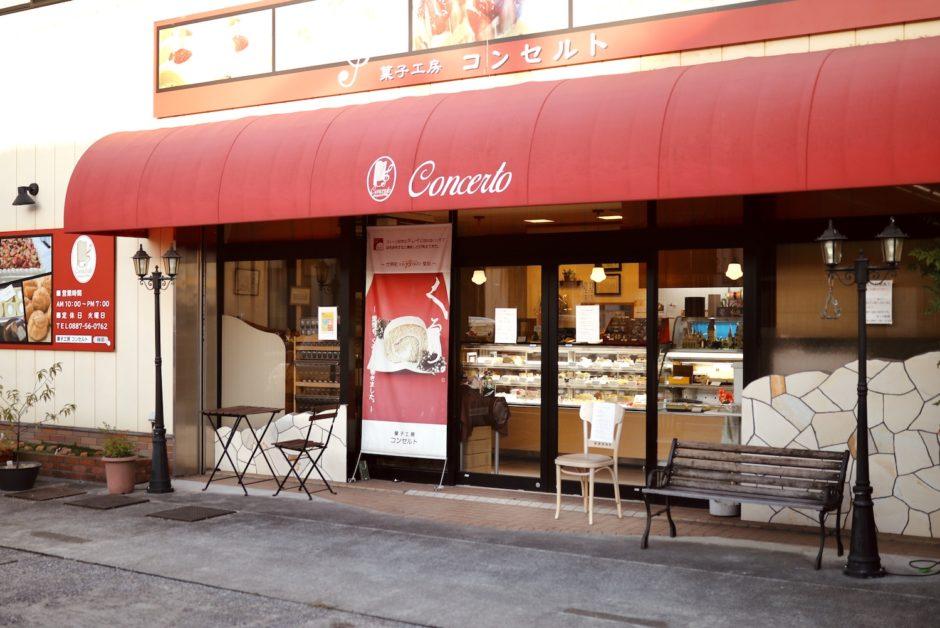 コンセルト|美味しくて体にやさしいスイーツを。香南市野市町の洋菓子工房。