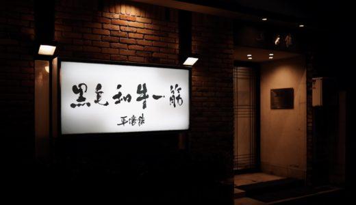 平壌館(へいじょうかん)|高知市・黒毛和牛を堪能できる老舗焼肉店