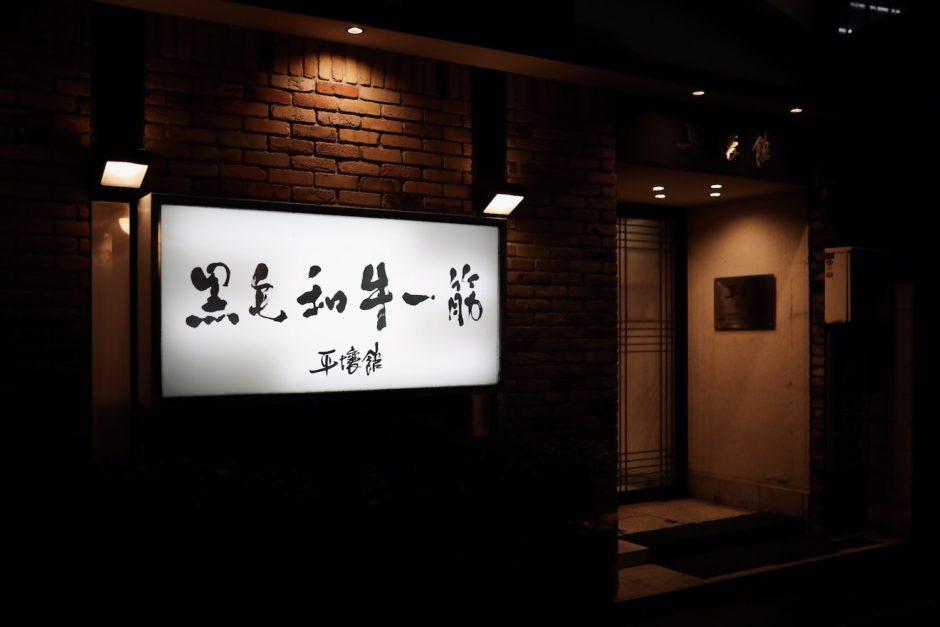 平壌館(へいじょうかん)|極上焼肉!黒毛和牛を堪能できる高知市内の老舗焼肉店。