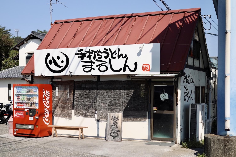 まるしん|高知でも有数の人気店!香美市土佐山田の手打ちうどん屋さん。