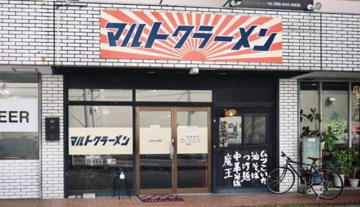 マルトクラーメン野市店|高知で二郎系ラーメン食べるならココ