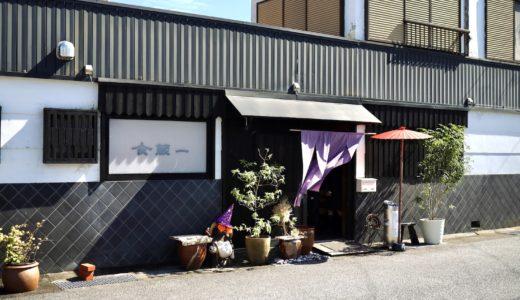 食蔵一(しょくくらいち)|香南市・赤岡町民に親しまている居酒屋でランチ