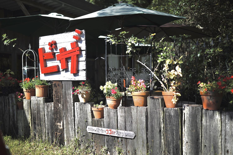 畑山ガーデン(ハタヤマガーデン)|野菜足りてますか?野菜ソムリエ作るふっくらピザを堪能。