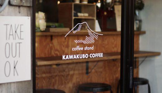 カワクボコーヒー(KAWAKUBO COFFEE)|高知市・ランチはカレーも楽しめる古民家コーヒースタンド