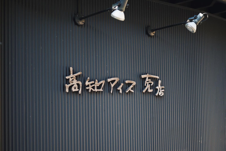 高知アイス売店|いの町・仁淀川を眺めながら高知アイスを堪能できるリバービューカフェ。