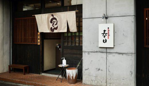めん処 春日(かすが)|うどん好きがハマる!高知市知寄町のうどん屋さん。