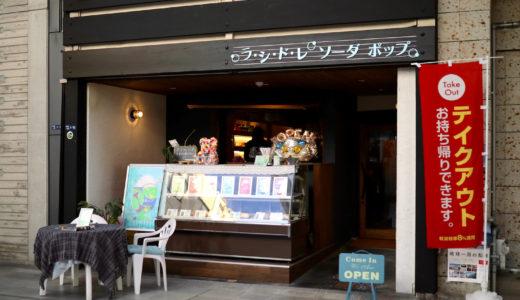ラシドレソーダポップ|高知県初!レトロかわいいクリームソーダ専門店