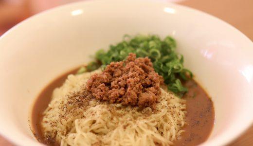 麺処 南(みなみ)|汁なし坦々麺が人気!高知市鴨部の麺処